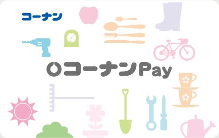 コーナン Pay